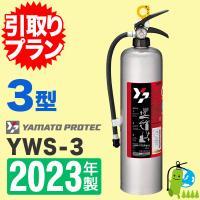 購入+消火器処分引取りプラン  ・薬剤量:水(浸潤剤等入り)3.5L(3.5Kg)  ・総質量:約5...