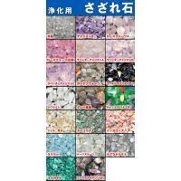 浄化用さざれ石  100g  水晶 アメジスト 紫水晶 ローズクォーツ 送料無料有 天然石 パワーストーン ポイント消化