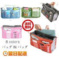 【コメント】Bag in bag 収納バッグ ポーチ レディース メンズ インナーバッグ 収納美人 ...