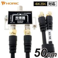 【4K放送対応】   衛星波(BS/CS)と地上波(UHF/VHF)を効率良く分波します。 コネクタ...