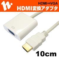 HDMI出力端子搭載機器をVGAケーブルに変換して接続できます。 一体型の変換アダプタに比べて、ケー...
