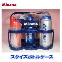 ■メーカー  MIKASA (ミカサ) ■ボトルキャリアケース スクイズボトルケース  スクイズボト...