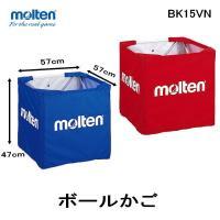 ■molten モルテン ボールかご  ■品 番 BK15VNB 青 BK15VNR 赤   (バレ...