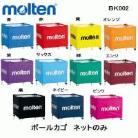■molten モルテン ボールかご  ■品 番 BK20  (バレー・バスケット・サッカー) ■サ...