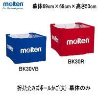 ■molten モルテン ボールかご(ネット)  ■品 番 BK30VN  (バレー・バスケット・サ...