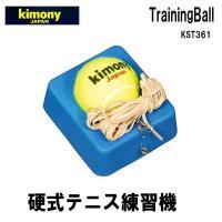 ■メーカー キモニー KST361 ■硬式テニス練習機 ■ゴム付き どこでも練習可能  ※こちらの商...