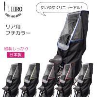 自転車 子供乗せ チャイルドシート レインカバー HIRO 日本製 後ろ用 リア用   ブラック ベース 透明シート強化・撥水加工 SCC-1807-BK-02