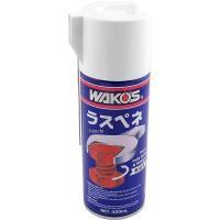ワコーズ WAKO'S RP-L ラスペネ LPガス使用の拡散タイプの浸透潤滑剤です。 強力な浸透力...