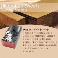 濃厚 チョコレートケーキ 【 ヒロ大黒 】 コーヒー に合う ケーキ hirocoffee-shop 03