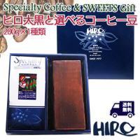 送料無料 自家焙煎 コーヒー ギフト 濃厚 チョコレートケーキ 【 ヒロ大黒 】 と スペシャルティ コーヒー 選べる 300g セット|hirocoffee-shop
