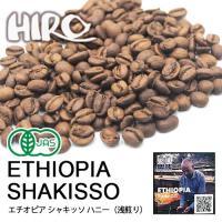 【Think Our Earth 対象商品】自家焙煎 コーヒー豆 エチオピア シャキッソ スペシャルティ コーヒー 100g ハニープロセス シングルオリジン|hirocoffee-shop