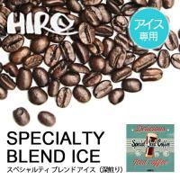 アイスコーヒー 専用 自家焙煎 コーヒー豆 ブレンドコーヒー  スペシャルティ ブレンドアイス 100g|hirocoffee-shop