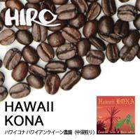 自家焙煎 コーヒー豆 ハワイコナ ハワイアンクイーン農園 ハワイ スペシャルティ 100g シングルオリジン|hirocoffee-shop