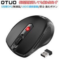 2.4G ワイヤレスマウス 無線マウス 5DPIモード 2400DPI 高精度 ボタンを調整可能 コンパクト 省エネルギー 佐川急便