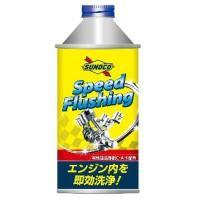 商品名 : SUNOCO Speed Flushing (スノコ スピード フラッシング) 用途 :...