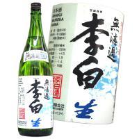 李白の主力商品「特別純米酒」の無濾過生原酒です。