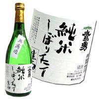 鷹勇 純米しぼりたて生酒 無濾過 720ml 純米生酒 鳥取 大谷酒造