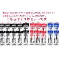 ●商品説明● 三菱鉛筆 多色ボールペンの替え芯 SXR-80-05 選べる替え芯 20本組。業務用に...