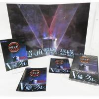 CR リング 呪い再び V確、クル カタログ・DVD・ガイドブックセットです。
