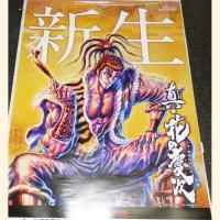 店頭ポスター CR 新生 真・花の慶次 L6-Kです。サイズは73×103cm。大切に保管しているの...