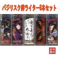 パチスロ バジリスク 【絆】ライター5本組です。人気ですね。再販売になりました。