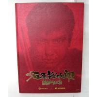 パチンコ 石原裕次郎 カタログ・DVDのセットです。
