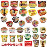 新着 ご当地カップ麺特集 サッポロ一番 ヤマダイ マルタイ 旅麺 スナオシ 24食セット 関東圏送料無料