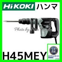 ◆ハツリ能力が従来機(H45HR)に比べて1.5倍に ◆ACブラシレスモーター搭載でメンテナンスフリ...