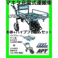 マキタ 18V 充電式運搬車 CU180DZ(本体のみ)+パイプフレーム(A-65470)セット品※...