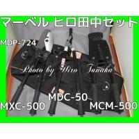 MCM-500・MXC-500・MDC-50各1ヶセットに限定数量でツールバック MDP-724を1...