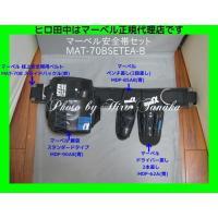 1.マーベル 柱上安全帯用ベルト MAT-70B(黒)  スライドバックル (鉄)・スタンダードタイ...