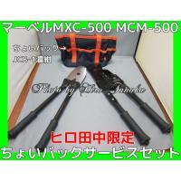 安心と信頼 マーベル正規代理店のヒロ田中からの限定出品です  MCM-500・MXC-500各1ヶセ...