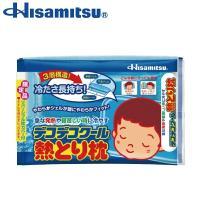 冷却枕  デコデコクール 熱とり枕 【久光製薬 公式】  水枕 氷枕 風邪 熱 暑さ 日本製 久光