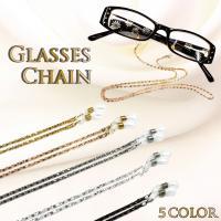 【2個以上送料無料】金属 メガネチェーン メガネホルダー 眼鏡 老眼鏡 メガネストラップ 眼鏡チェーン 眼鏡ストラップ グラスホルダー 紐 老眼鏡