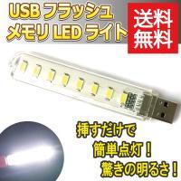 USBメモリー型 8LEDライトです。  非常に明るく、持ち運びに便利なお手軽ライトです。  iph...