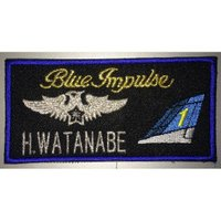 編隊長 1番機 ブルーインパルスのパイロットが付けているネームパッチです。画像のようにお客様の名前を...