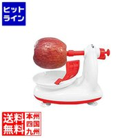 りんご 皮むき器 回転式 つるっとりんご まわすだけ! |  アップルピーラー ピーラー 皮き器 皮むき 簡単 安全 時短 便利グッズ MCK-111