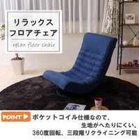 【Harmonia】リラックス フロア チェア (BL) ブルー   回転 回転式 座椅子 椅子 チェア リクライニング 布 ポケットコイル あぐら 83-853