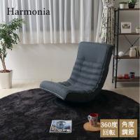 【Harmonia】リラックス フロア チェア (GY) グレー   回転 回転式 座椅子 椅子 チェア リクライニング 布 ポケットコイル あぐら 83-854