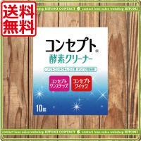 【ポイント消化!】コンセプト酵素クリーナー10錠  (ワンステップ/クイック用)