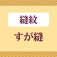 ★縫紋 (すが縫)一つ紋お着物と同系色での紋入れとなりますがお色目のご希望がございましたらお知らせく...