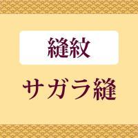 ★縫紋 (さがら縫)一つ紋お着物と同系色での紋入れとなりますがお色目のご希望がございましたらお知らせ...