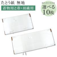 たとう紙 お買い得 柄無地 組合せ自由10枚セット 畳紙 sin5034