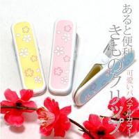 ★説明 こちらはパステルカラーの桜が可愛い、着物クリップ(大)3個セットです。着物クリップは着付けの...