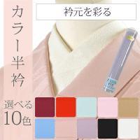 ★説明  お家でお洗濯ができるポリエステル素材の半衿です。 衿元に一色加わることでかっこよく、可愛ら...