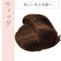 ★説明  こちらは、自然なブラウンのつけ毛です。 髪をお団子に縛って、上から縛って止めるタイプのつけ...