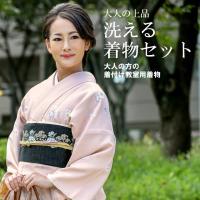 洗える着物 帯 セット 大人 の 女性 のための 日本製 お手軽2点 トータルセットの17点 選べるパターン 着物は選べる色 福袋 初心者セット リサイクル着物
