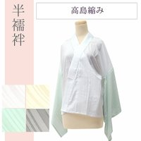 ★説明★ お洒落な色袖の夏の半襦袢です。 琵琶湖畔天然の涼感素材の高島縮みを使い、通常の平織りに比べ...