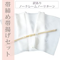 ★説明 礼装用の帯締め帯揚げセットです。 帯締めには金糸が組み込まれており、存在感のある印象です。 ...