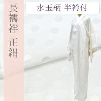 ★説明<br> カジュアルなお着物からセミフォーマルのお着物まで幅広く使える上品な白色の...